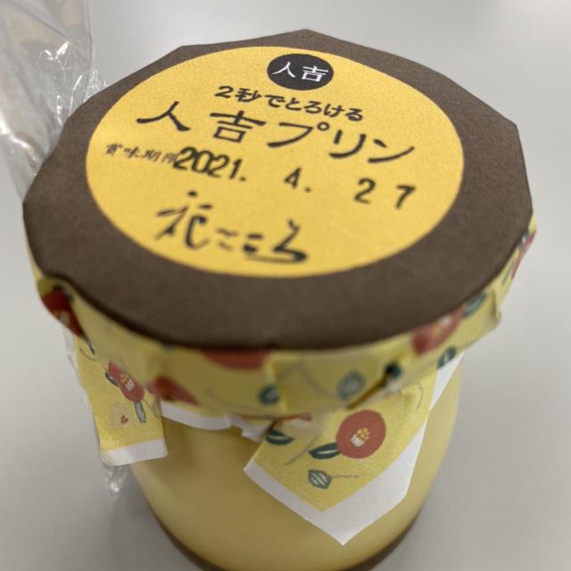 道の駅人吉 クラフトパーク石野公園 物産館 - 川村(その他)の写真(食べログが提供するog:image)