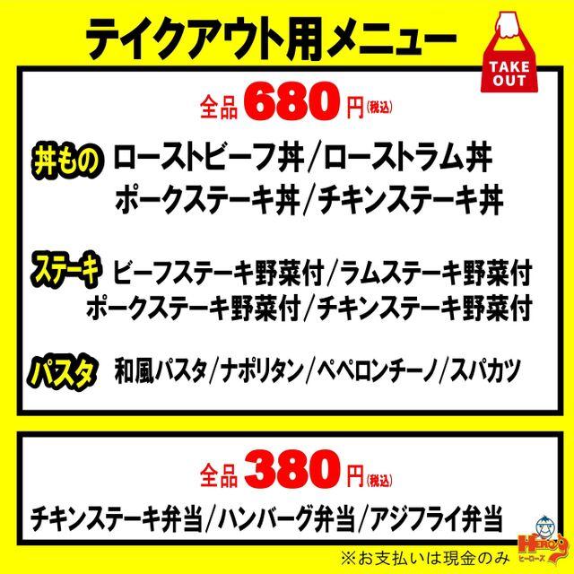 ゴハンBar HEROS(ヒーローズ) - バスセンター前(ステーキ)の写真(食べログが提供するog:image)
