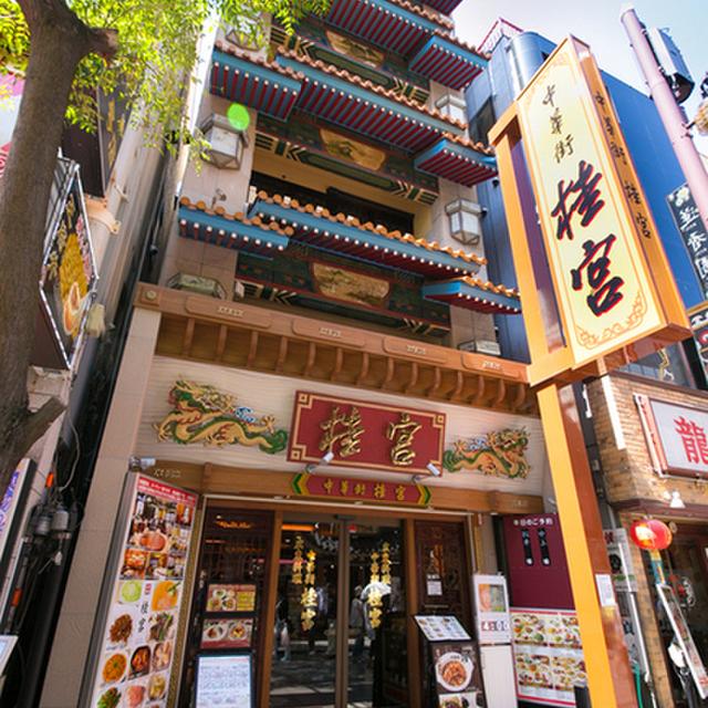コース一覧:中華街 桂宮(ケイキュウ) - 日本大通り(広東料理)