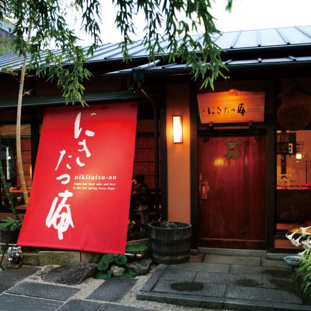 にきたつ庵 (道後温泉/懐石・会席料理)