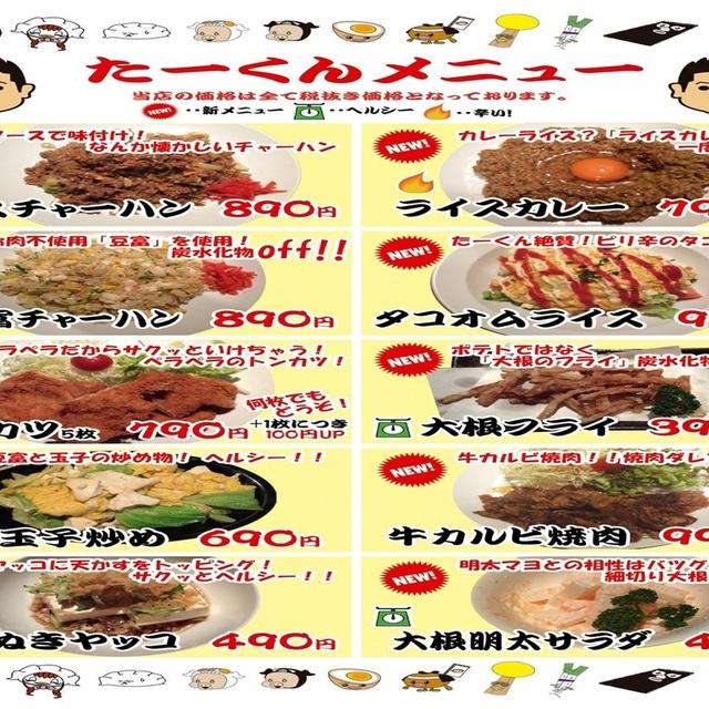 民民 浜松千歳町店 (新浜松/ラーメン)