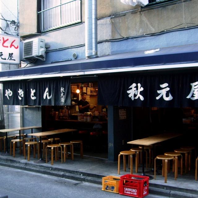 秋元屋 (あきもとや) - 野方/居酒屋 [食べログ]