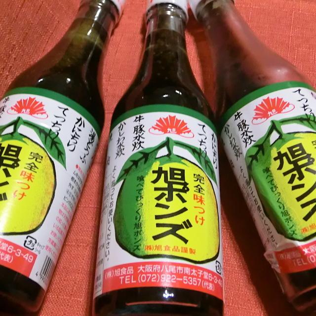 旭 ポン酢