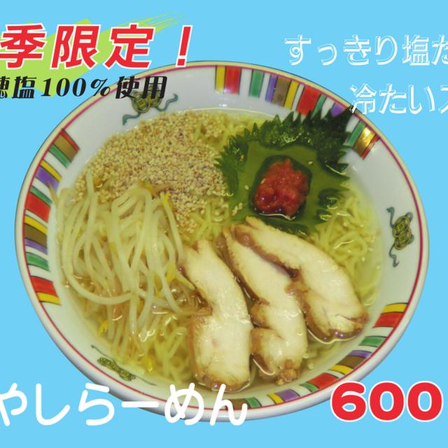 86402539 - 赤穂の塩を使用した 播州赤穂塩ラーメン。 スープの色が実は・・・・