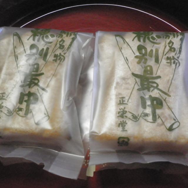 正栄堂菓子舗 - むかわ町その他/和菓子 [食べログ]