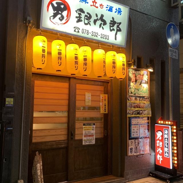 男 銀次郎 (三宮/立ち飲み居酒屋・バー)