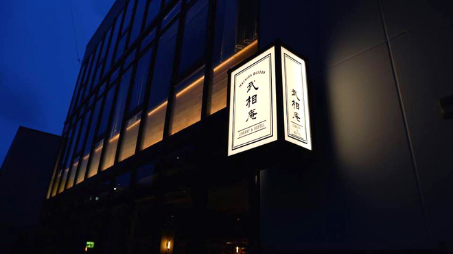 武相庵 LIBRARY&HOSTEL - メイン写真: