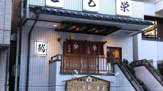 ハマグルメ とも栄鮨 - メイン写真: