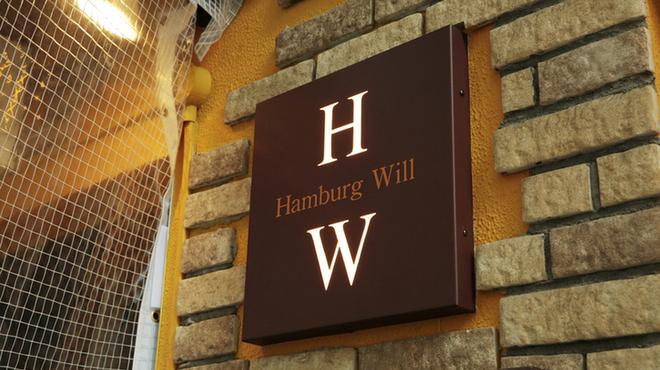 ハンバーグ ウィル - メイン写真: