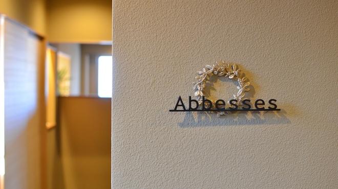 祇園 Abbesses - メイン写真: