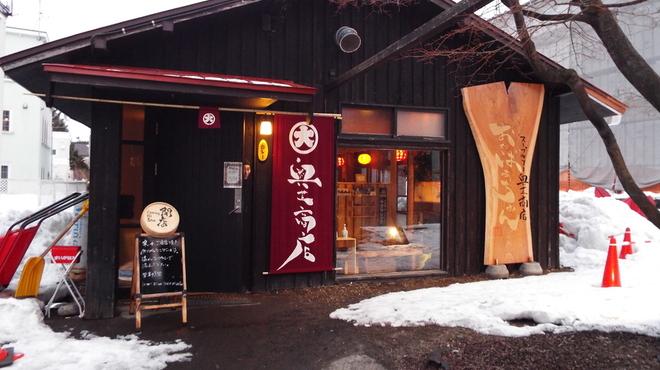 スープカリー奥芝商店 - メイン写真: