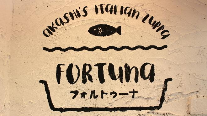 フォルトゥーナ - メイン写真: