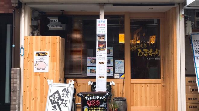 鉄板焼き ひまわり - メイン写真: