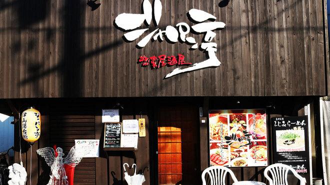 惣菜 居酒屋 ジャパン亭 - メイン写真: