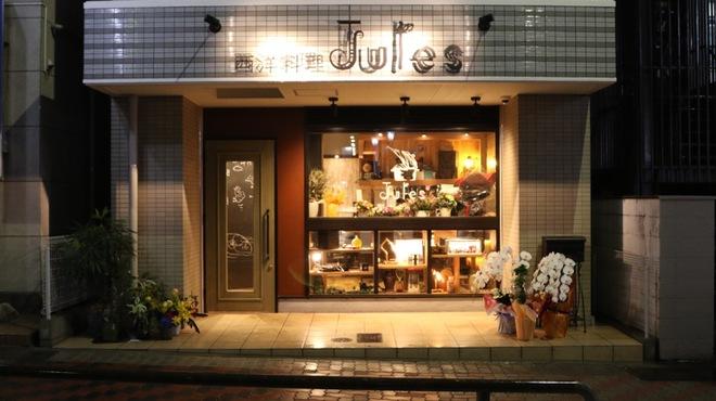西洋料理 Jules - メイン写真: