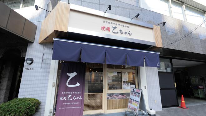 焼肉 乙ちゃん - メイン写真: