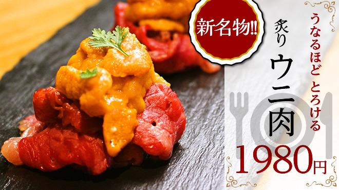 守谷 おしゃれに食べてやせる肉 BAR 85 - メイン写真: