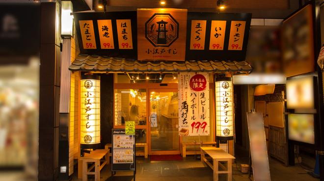 川越海鮮居酒屋 小江戸ずし  - メイン写真: