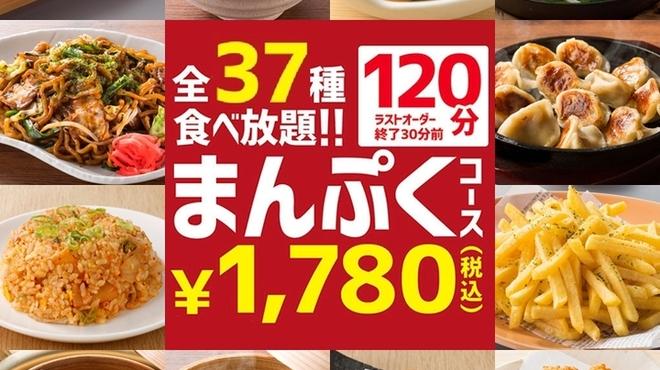 居酒屋 NIJYU-MARU - 料理写真: