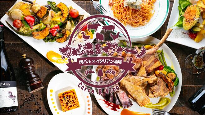 肉バル×イタリアン酒場 カルネ&ヴィーノ - メイン写真: