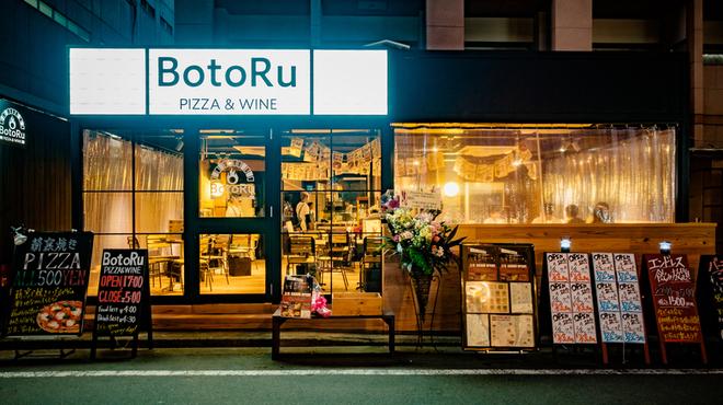 BotoRu - メイン写真: