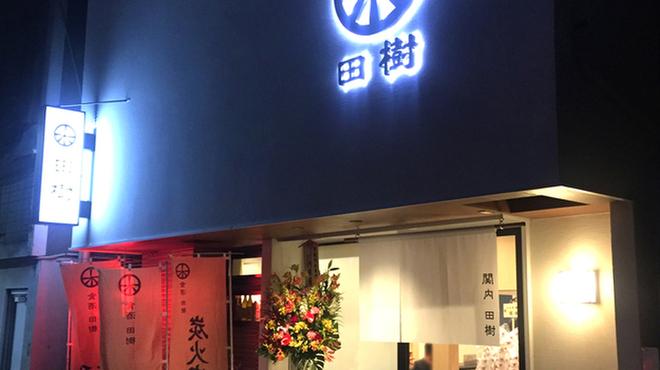 食酒 田樹 - メイン写真: