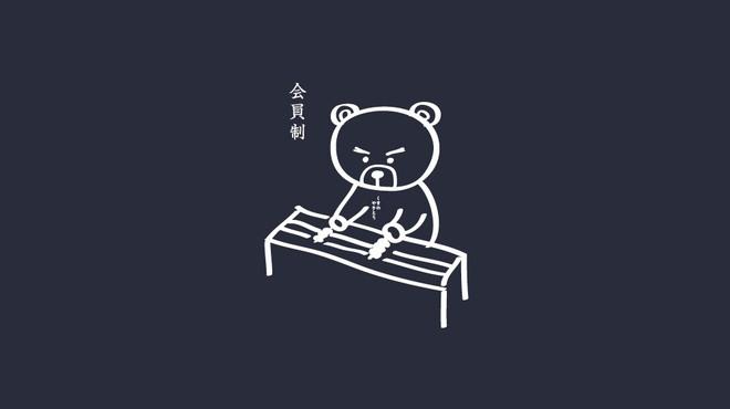 熊の焼鳥 - メイン写真:
