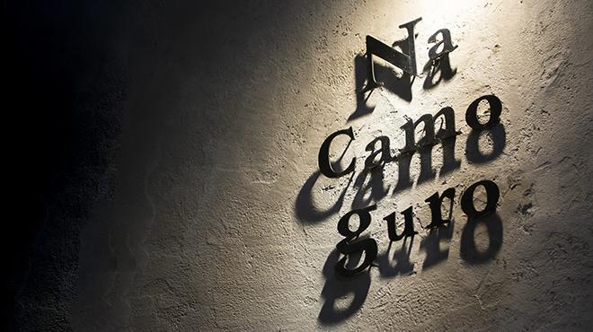 鴨とワイン Na Camo guro - メイン写真: