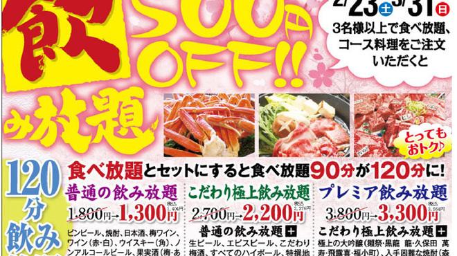 さるとび - 料理写真:2/23~3月いっぱいお得です!