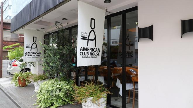 アメリカンクラブハウス - メイン写真: