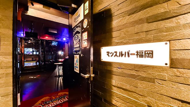 マッスルバー福岡 - メイン写真: