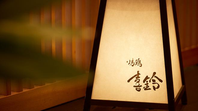 喜鈴 - メイン写真: