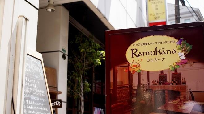 ラムカーナ - 外観写真:店舗前
