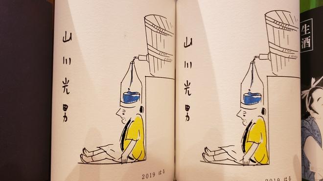吉祥寺 肉寿司 - ドリンク写真: