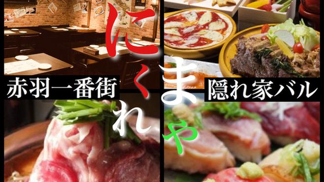 ガブ飲み和牛酒場 にくまれ屋 - メイン写真: