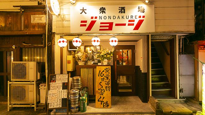 大衆酒場NONDAKUREジョージ - メイン写真:外観