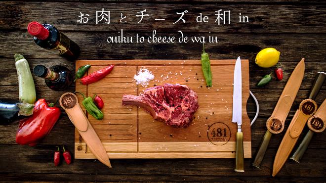 お肉とチーズde和in - メイン写真: