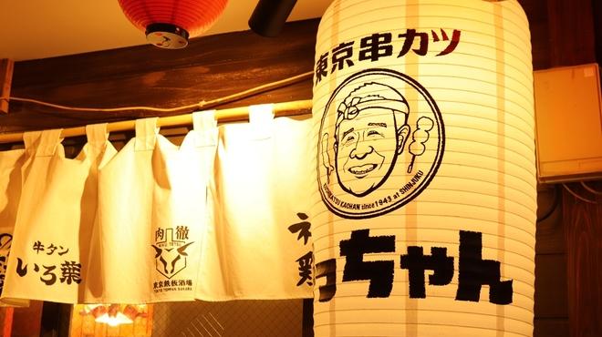 東京串かつ かっちゃん - メイン写真: