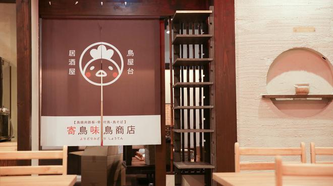 寄鳥味鳥商店 - 内観写真: