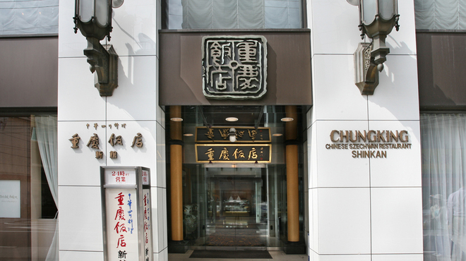 重慶飯店 - 外観写真:ローズホテル1階入り口