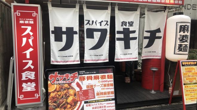 スパイス食堂サワキチ - 外観写真:昼