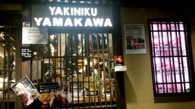先斗町 焼肉やまかわ - メイン写真: