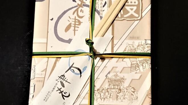 志津可 - 料理写真:包装イメージ