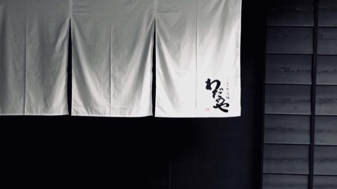 九州直送 熟成鮨 わだのや - メイン写真: