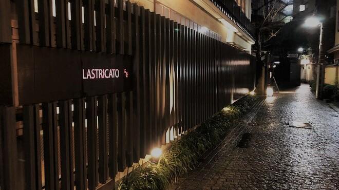 オステリア ラストリカート - メイン写真: