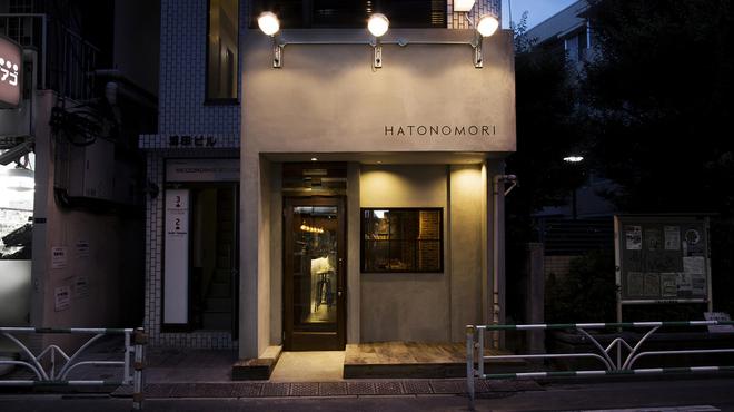HATONOMORI - メイン写真: