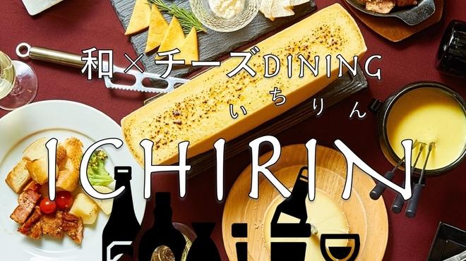 和×チーズDining ICHIRIN  - メイン写真: