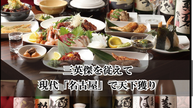 全国銘酒居酒屋 JAPANESE BAR - メイン写真: