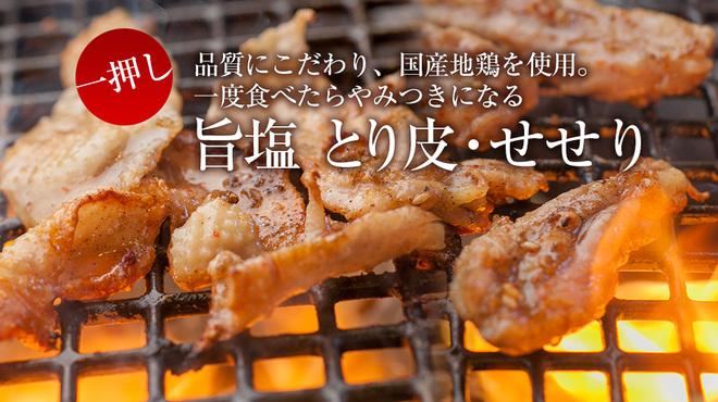 お鍋と焼肉酒場 神戸唐から亭 - 料理写真:名物!秘伝の味付け地鶏各種