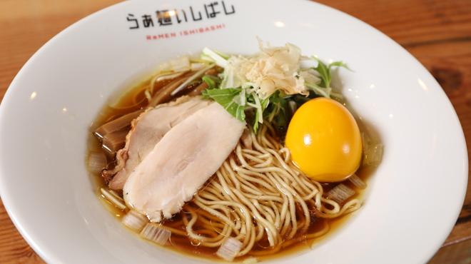らぁ麺 いしばし - 料理写真: